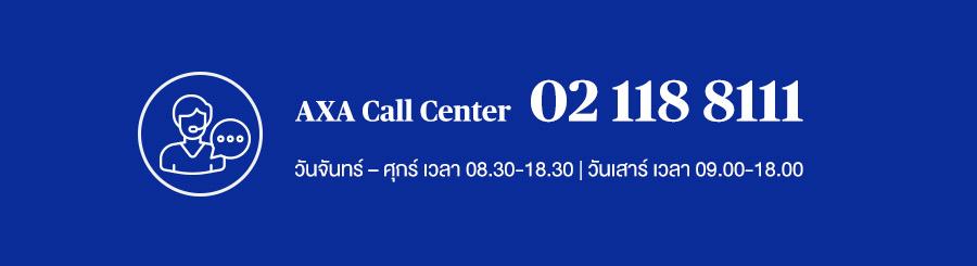 AXA Call Center เบอร์ใหม่!