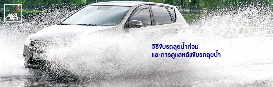 วิธีขับรถลุยน้ำท่วม และการดูแลหลังขับรถลุยน้ำ