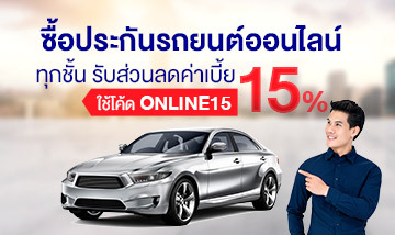 โปรโมชั่นประกันรถยนต์