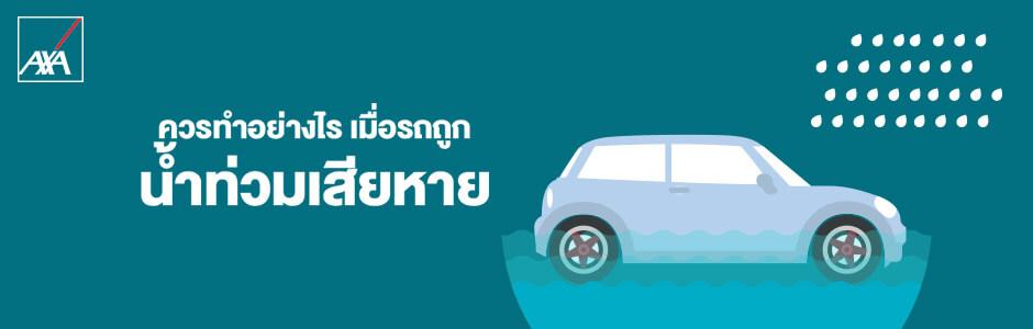 ควรทำอย่างไร เมื่อรถถูกน้ำท่วมเสียหาย