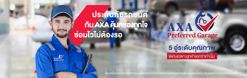 AXA Preferred Garage