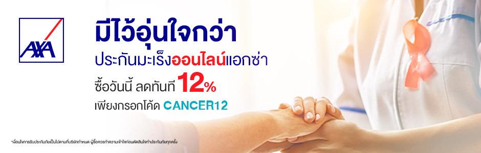 """โปรโมชั่นพิเศษซื้อประกันมะเร็งออนไลน์! รับส่วนลด 12% ไม่มีขั้นต่ำ ทุกแผน เพียงใส่โค้ด """"CANCER12"""""""