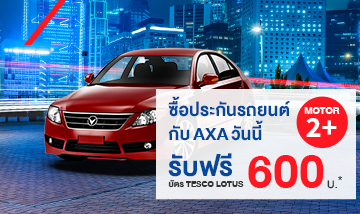 Axa Motor Insurance Promotion June July 2017 Axa Thailand