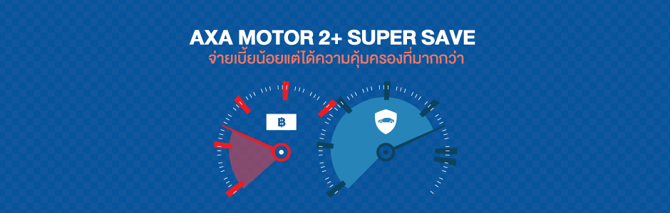 AXAMotor 2+ Super Save จ่ายเบี้ยน้อยแต่ได้ความคุ้มครองที่มากกว่า