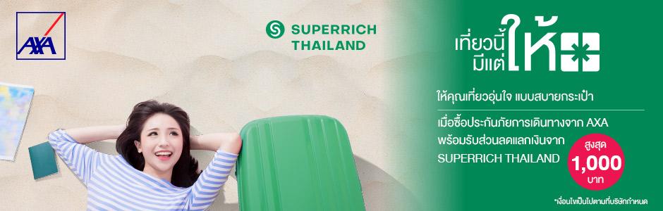 AXA และ Superrich Thailand ให้คุณเที่ยวได้ สบายใจ เมื่อซื้อประกันการเดินทางตั้งแต่ 500 บาทขึ้นไป/กรมธรรม์ ได้รับส่วนลดแลกเงินทันที สูงสุด 1,000 บาท