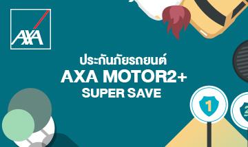ประกันภัยรถยนต์ AXA Motor 2+ Super Save