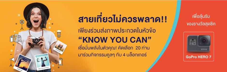 """ประกวดภาพถ่าย AXA Thailand Photo Contest 2019 หัวข้อ """"Know You Can"""" เชื่อมั่นในพลังของคุณ"""