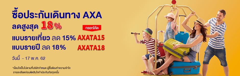 ต้อนรับหน้าร้อน ซื้อประกันเดินทาง AXA วันนี้ลดสูงสุด 18%