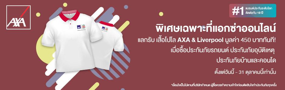 ซื้อประกันภัยผ่านเว็บไชต์แอกซ่า แลกรับเสื้อ AXA & Liverpool Polo Shirt มูลค่า 450 บาท ทันที! ทุกยอดการซื้อไม่มีขั้นต่ำ