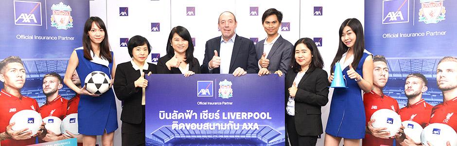 """แอกซ่าประกันภัย ประเทศไทยแสดงความยินดีกับ 4 ผู้โชคดีจากแคมเปญ """"บินลัดฟ้า เชียร์ลิเวอร์พูล ติดขอบสนามกับแอกซ่า"""""""