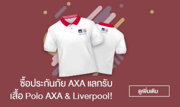 YNWA AXA Promotion Polo Shirt แอกซ่า ลิเวอร์พูล