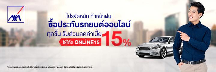 โปรจัดหนัก ท้าหน้าฝน! ซื้อประกันรถยนต์ผ่านออนไลน์ รับส่วนลดทันที 15% เพียงใส่โค้ด ONLINE15