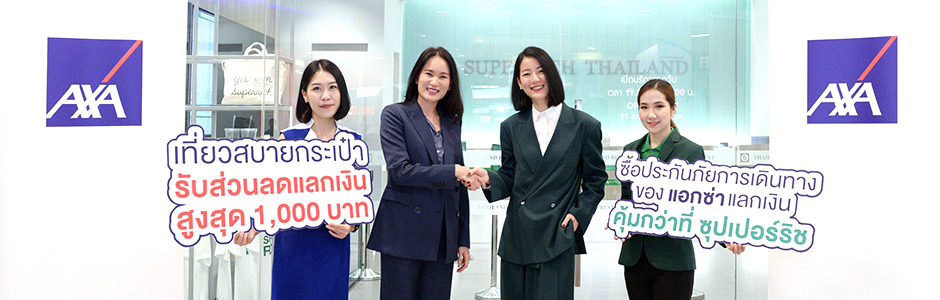AXA Insurance Partners with Superrich Green to Launch Special Campaign to Welcome Year-End Travelers