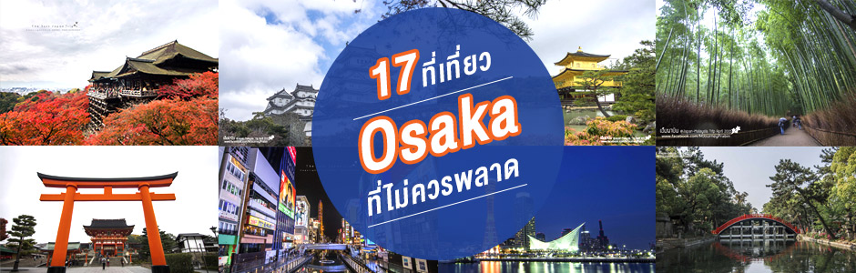 ห้ามพลาด 17 ที่เที่ยวญี่ปุ่นสุดจี๊ด ที่ไม่ควรพลาด เมื่อบินไปเที่ยว OSAKA