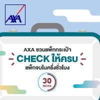 AXA ชวนแพ็กกระเป๋า CHECK ให้ครบ แพ็กจบในครึ่งชั่วโมง